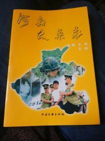 河南大案录 1998