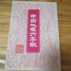 中国地理六字诀
