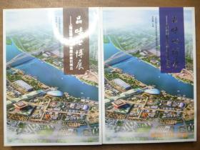 品味世博展 : 上海世博会国家馆展示案例精选 . 上下