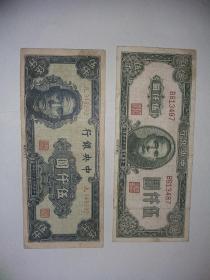 """民国纸币:民国三十六年中央银行""""伍仟圆""""(大业印刷公司)(中央印制厂)【两种合售】."""