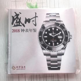 盛时钟表年鉴 2018【精装全新】