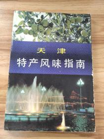 天津特产风味指南
