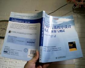 PHP高级程序设计:模式、框架与测试