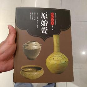 中国最美(第三辑)原始瓷