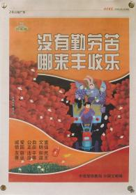 北京晚报广告画——没有勤劳苦,哪来丰收乐