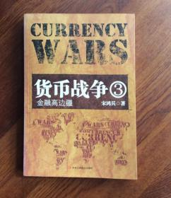 货币战争 3