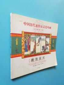 中国历代通俗演义连环画:第6辑(隋唐篇)第1册(隋毁唐兴)