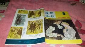 连环画报   1983.8