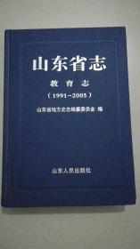 山东省志 教育志(1991-2005)