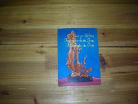 明信片:《中国工艺美术》 存10张