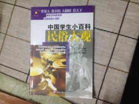 中国学生小百科民俗大观