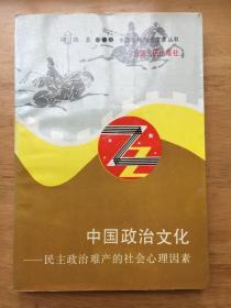 中国政治文化:民主政治难产的社会心理因素