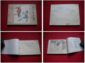 《杨七郎打擂》杨家将1,64开刘汉宗绘,河北1985.3一版三印,559号,连环画