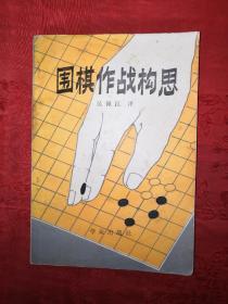 老版经典:围棋作战构思(仅印9500册)详见描述和图片