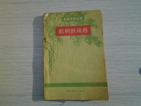 思想修养文选 松树的风格(32开平装一本,保证原版正版老书。扉页有原藏书人签名。详见书影)