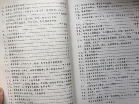 江苏木本植物检索手册(形态)