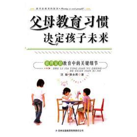 父母教育习惯决定孩子未来——梳理家庭教育中的关键细节