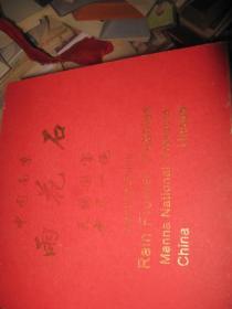 中国南京雨花石摆件