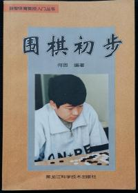 益智体育竞技入门丛书 围棋初步