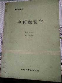 中药炮制学,一九八六年出版。