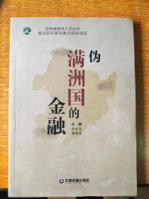 伪满洲国的金融 新书