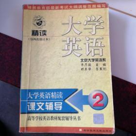 高等学校英语教材配套辅导丛书:大学英语精读辅导2(修订本)