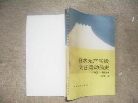 日本无产阶级文艺运动简史(1921-1934)