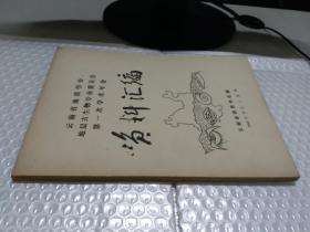 云南省地质学会地层古生物专业委员会第一次学术年会资料汇编