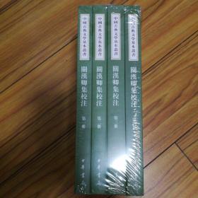 关汉卿集校注(全四册)