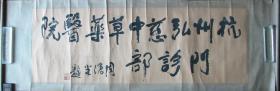 乐清—周沧米原裱横幅书法