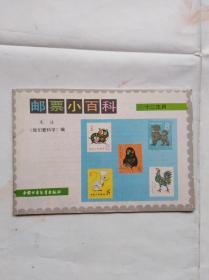 集邮方面的书:邮票小百科十二生肖 1985年一版一印