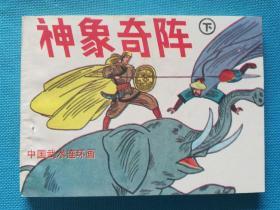 连环画:神象奇阵(下),中国武术大缺本