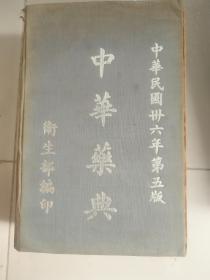 中华药典 中华民国三十六年第五版