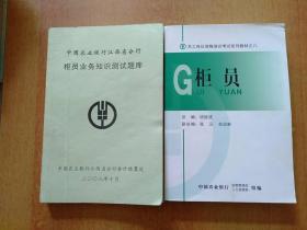中国农业银行员工岗位资格培训考试系列教材:柜员、中国农业银行江西省分行柜员业务知识测试题库  2册合售