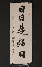 上海书法家,西湖印社社员(湖州籍)书法家汤兆基笔纸本未裱(日日是好日)94*34cm