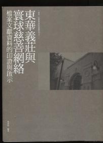 东华义庄与环球慈善网络--档案文献资料的印证与启示