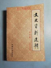 文史资料选辑合订本  第三十册
