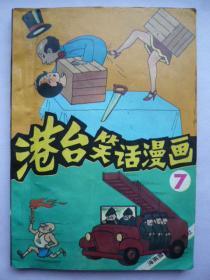 《港台笑话漫画⑦》,1993年10月第1版。