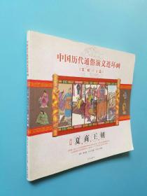 中国历代通俗演义连环画(第1辑·上古篇)(第2册):夏商王朝