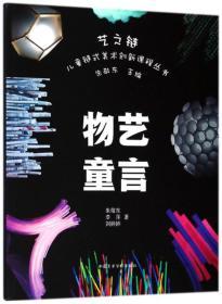 物艺童言/艺之链儿童链式美术创新课程丛书