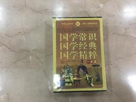 国学常识国学经典国学精粹一本通 全四册