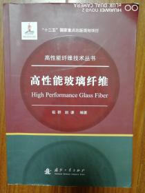 二手正版包邮 高性能玻璃纤维/高性能纤维技术丛书/祖群、赵谦/国防工业出版社 9787118111552