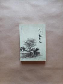 甲兰板村史