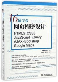 16课学会网页程序设计——HTML5+CSS3+JavaScript+jQuery+AJAX+B