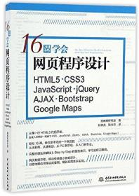 9787517048565-hs-16课学会网页程序设计