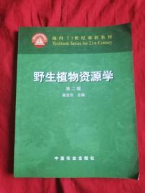 野生植物资源学 第二版