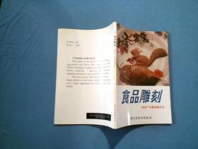 食品雕刻—张志广冷荤拼摆艺术