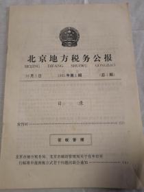 创刊号:北京地方税务局公报