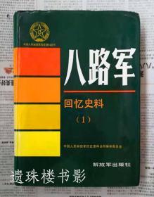 八路军回忆史料(1-2) / (中国人民解放军历史资料丛书)