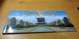 平遥古城(特种邮资明信片)